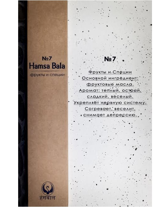Фото - Благовония Фрукты и Специи Хамса Бала / Fruits and Spices (15 г) благовония сандал hamsa bala 15 г