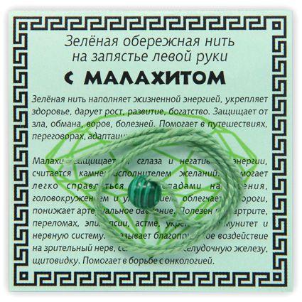 Зелёная обережная нить с малахитом (KN1-03)