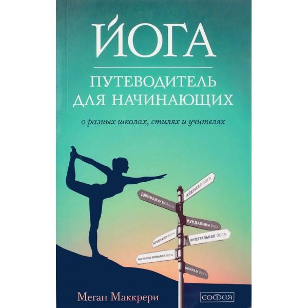 Йога. Путеводитель для начинающих Маккрери (мяг обл)