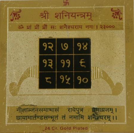 Шри Шани янтра (нейтрализация воздействия Сатурна, убирает чувство угнетенности, достичь высот) шри пандра ка янтра