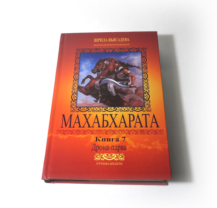 Махабхарата. Книга 7. Дрона-парва. (Махабхарата. Дрона-парва.)