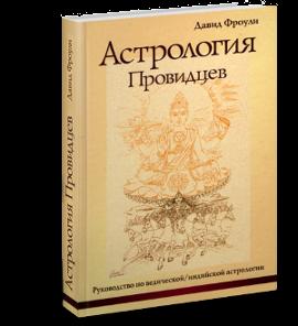 Астрология провидцев. Руководство по ведической, индийской астрологии / Фроули Д. (0.5 кг)