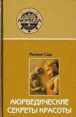 Аюрведические секреты красоты 9 издание / М. Саш