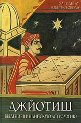 Джйотиш. Введение в индийскую астрологию 7 издание / Свобода Роберт величие сатурна роберт свобода 11 е издание