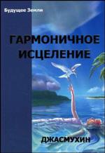 Гармоническое исцеление / Джасмухин жильбер рено исцеление воспоминанием