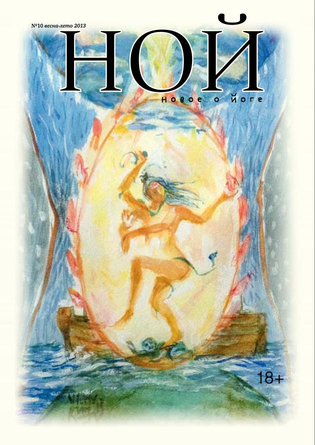 коньяк ной классик 15 лет Журнал Ной (№10 2013)