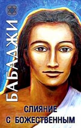 Бабаджи. Слияние с божественным - Шри Свами Вишвананда