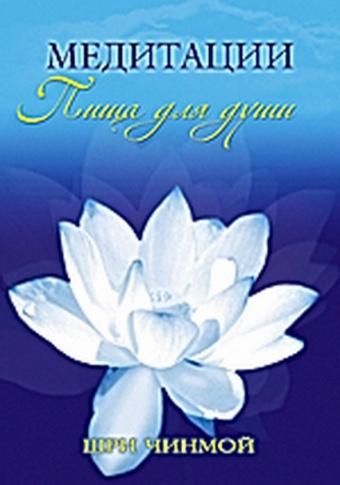 цены Медитации: пища для души (Шри Чинмой)