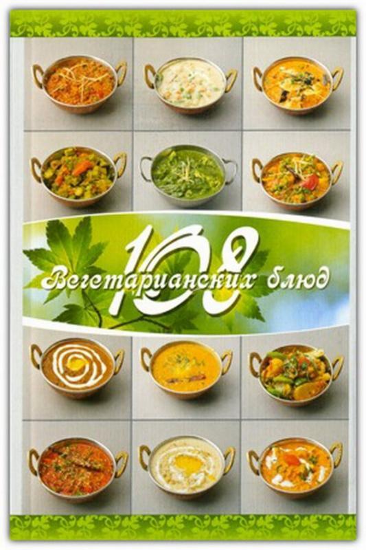 108 Вегетарианских блюд 6 издание (108 Вегетарианских блюд)