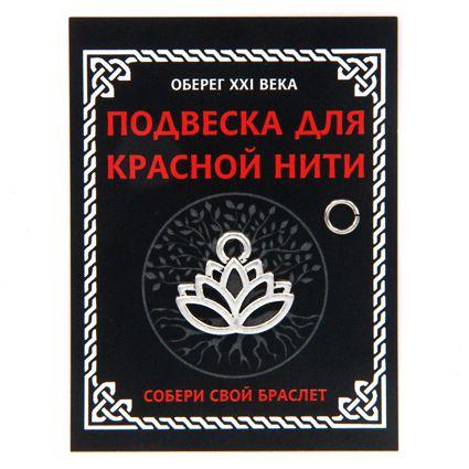 Подвеска Лотос для красной нити с колечком, серебристая (KNP306 0,05 кг) подвеска роза мира для красной нити 37