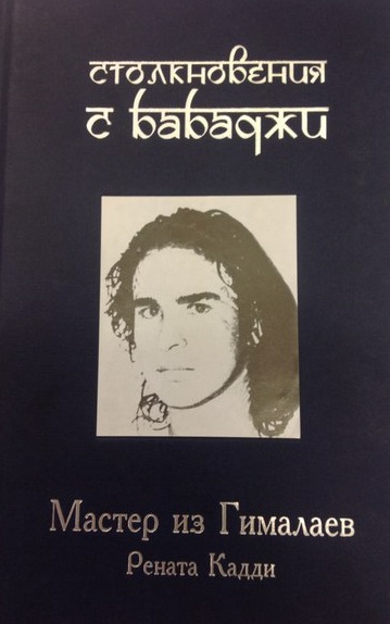 Рената Кадди столкновение с Бабаджи, мастер из Гималаев (Рената Кадди столконовение с Бабаджи, мастер из Гималаев)