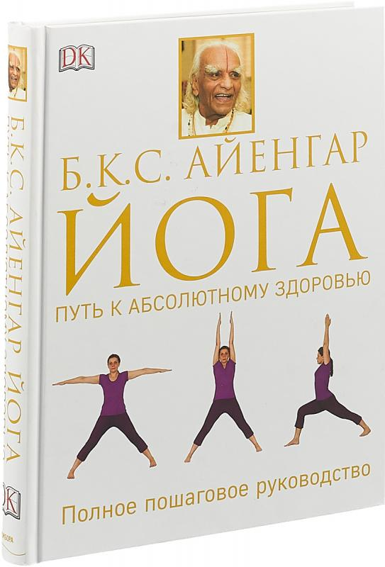 Йога Путь к абсолютному здоровью (0,3 кг)