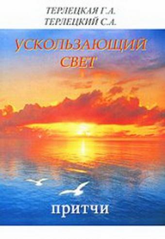 Ускользающий свет притчи (Терлецкие) ()