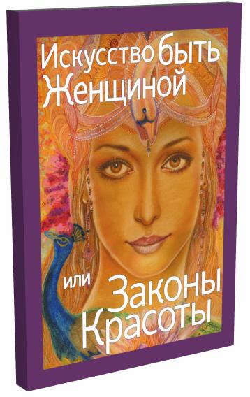 Искусство быть женщиной или законы красоты / Ланская М. (978-5-8205-0196-8) неонилла самухина искусство искушенных или все об оральных ласках