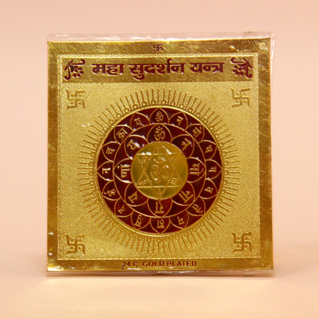 Шри Маха Сударшан Янтра (янтра Вишну, защита от людей, болезней, несчастий) (большая 8см)