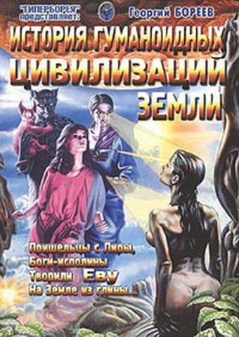 История гуманоидных цивилизаций земли (Г.Бореев) (История гуманоидных цивилизаций земли (Г.Бореев))