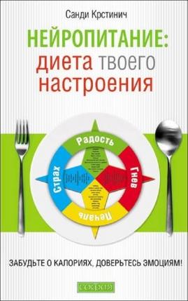 Нейропитание: диета твоего настроения / Санди Крстинич (Нейропитание: диета твоего настроения / Санди Крстинич)