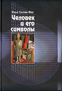 купить Человек и его символы / Юнг Карл Густав (0.45 кг) по цене 635 рублей