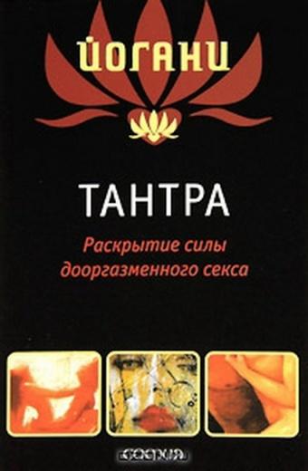 Тантра: Раскрытие силы дооргазменного секса / Йогани ()