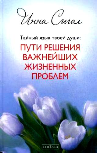 Сигал Инна. Тайный язык твоей души (тв) (Сигал Инна. Тайный язык твоей души ) сигал и тайный язык твоей души пути решения важнейших жизненных проблем