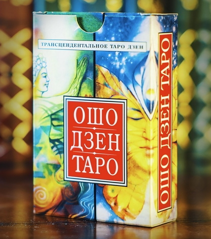 Карты таро Ошо Дзен Таро (бежевый) михаил наими ошо книга мирдада ошо дзен таро всеобъемлющая игра дзен книга набор из 79 карт