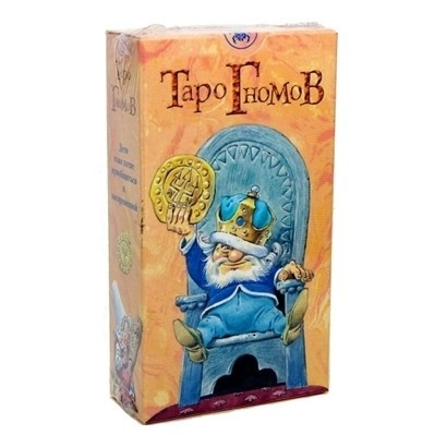 Таро Гномов (Руководство и карты) (0,1 кг)