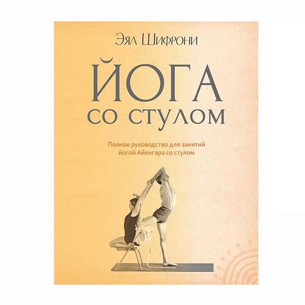 Йога со стулом Эял Шифрони (Йога . Шифрони)