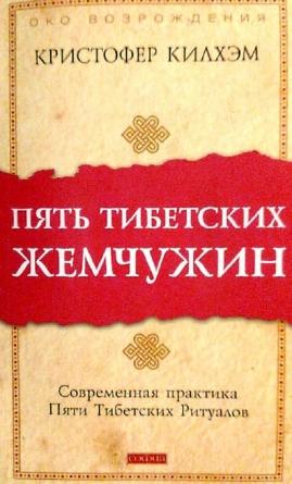 Килхэм Кристофер. Пять Тибетских Жемчужин йога кундалини