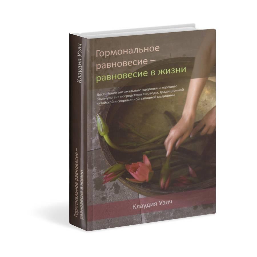 Гормональное равновесие - в жизни / Клаудиа Уэлч (0.5 кг)