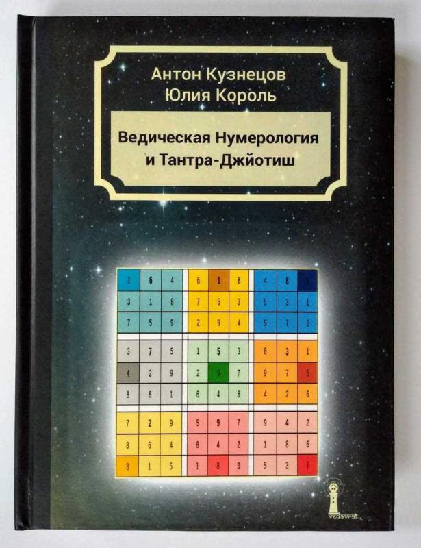 Ведическая нумерология и Тантра-Джйотиш (0,35 кг)