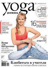Фото Журнал Yoga Journal ноябрь-декабрь 2015