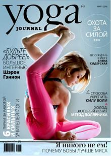 Фото Журнал Yoga Journal №73  март 2016