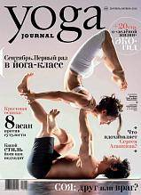 Фото Журнал Yoga Journal сентябрь\октябрь 2015
