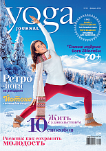 Фото Журнал Yoga Journal - февраль 2014