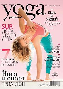 Фото Журнал Yoga Journal июль-август 2016